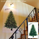 クリスマスツリー タペストリー 144×90cm Xマス 飾り付けに ゆうパケット送料無料
