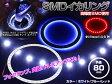 高輝度SMDイカリング  外径80mm  SMD24連