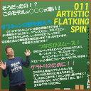 【初期メンテナンス無料】011artistic FLATKING SPIN150センチ 2018-19モデル ゼロワンワン アーティスティック フラットキングスピン