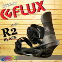 ☆16-17モデル FLUX 【フラックス】ビンディング R2【正規品】カラー: BLACK