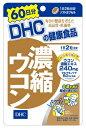 DHC 濃縮ウコン60日分 41.7g【送料無料】【ポスト投函】