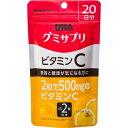 UHA味覚糖 UHAグミサプリ ビタミンC SP20日分×3個【送料無料】【ポスト投函】