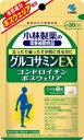 小林製薬 グルコサミンEX 240粒【送料無料】【ポスト投函】