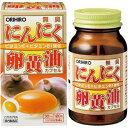 オリヒロ にんにく卵黄油粒 120粒×10個 【北海道・沖縄以外送料無料】【2017AW】