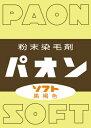 Sヘンケル パオン 粉末染毛剤 ソフト黒褐色 6g×120個