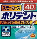 アース製薬 ポリデント スモーカーズ 40 40錠×96個【送料無料】【オーラル】【歯磨き】【歯ブラシ】