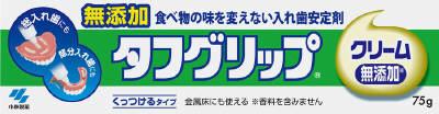 小林製薬 タフグリップクリーム 75g ×144個【送料無料】【オーラル】【歯磨き】【歯ブラシ】
