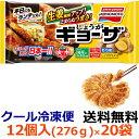 ショッピング餃子 味の素 しょうがギョーザ 12個入り(276g)×20袋【送料無料】【冷凍食品】