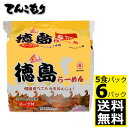 【送料無料】徳島製粉金ちゃん徳島ラーメン5食パック530g×6個