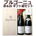 豪華木箱入り ドルーアン ブルゴーニュ 赤&白ワイン ギフトセット(2本セット)  フランスワイン 各750ml マランジュ プルミエ・クリュ 赤ワイン ミディアムボディ シャブリ レゼルヴ ・ド・ヴォードン 白ワイン 辛口 ギフト JD-13101