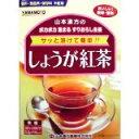 【全商品ポイント10倍 7/25(日)0:00~23:59】山本漢方製薬 しょうが紅茶