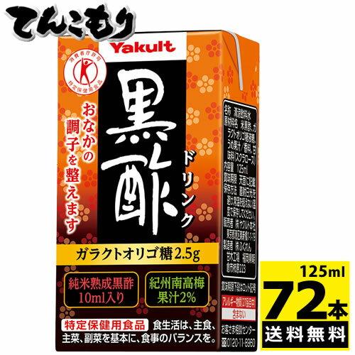 ヤクルト 黒酢ドリンク 125ml紙パック×72本 【送料無料】