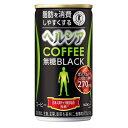 花王 ヘルシアコーヒー無糖ブラック 185g×30本×3ケース 特定保健用食品 【送料無料】