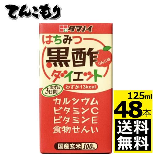 タマノイ はちみつ黒酢ダイエット 125ml紙パック×48本入 【送料無料】