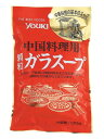 ユウキ食品 ユウキ 中国料理用 がらスープ 袋100g×30個 【送料無料】