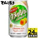 チョーヤ 酔わないウメッシュ 350ml缶×24本入【送料無料】アルコール分0.00%、梅酒ソーダテイスト飲料