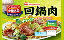 日本ハム 中華名菜 回鍋肉X6袋 おいしい中華つくれます!!【送料無料】【冷蔵商品】