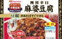 日本ハム 中華名菜 四川辛口麻婆豆腐X6袋 おいしい中華つくれます!!【送料無料】【冷蔵商品】