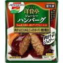 味の素 洋食亭 ジューシーハンバーグ165gX12袋【送料無料】【冷凍食品】