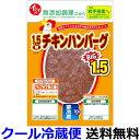 イシイ 1.5倍チキンハンバーグ135gX30袋【送料無料】【冷蔵商品】
