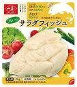 一正蒲鉾 サラダフィッシュ プレーン100g×20個  【送料無料】【冷蔵商品】