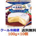 雪印メグミルク 雪印北海道100 カマンベールチーズ 100g×10個 【送料無料】【冷蔵】北海道の酪農とチーズづくりの歴史とともに歩んできた雪印メグミルクが、北海道にこだわって、北海道産の生乳を100%使用して創り上げた、日本人の味覚に合ったチーズです。