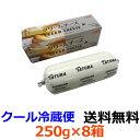六甲バター QBBクリームチーズ 250g×8個 【冷蔵】