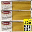グラノーロ スパゲティ リストランテ No.14 1kg×12袋 1.6mm 【送料無料】 ゆで時間 5分 GRANORO Spaghetti Ristoranti N.14 イタリア産 ロングパスタ グラノロ 備蓄 まとめ買い