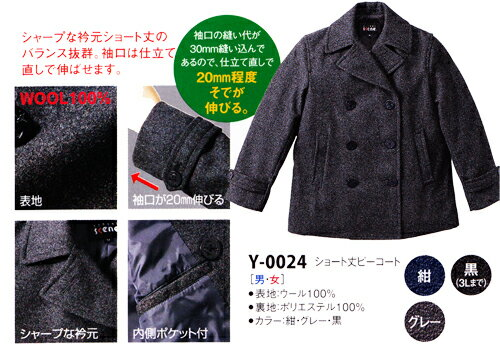 ショート丈スクールPコート 少し短めの丈でかわいい数量限定で、売り切れ御免短くなったら袖も出せます