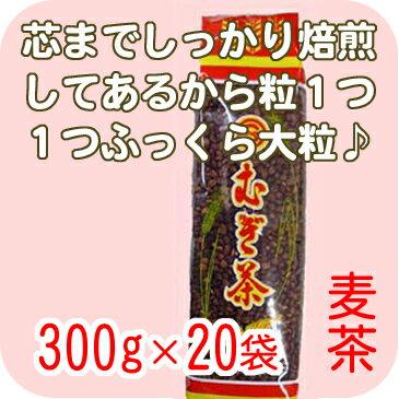 丸粒麦茶(300gx20入り)麦茶煮出しピラジン効果もむぎちゃむぎ茶2lソフトドリンク