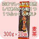 丸粒麦茶(300gx20入り)【麦茶 煮出し ピラジン効果も】むぎちゃ むぎ茶 2l ソフ