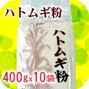 ハトムギ粉(400gx10入)粉末はと麦/はとむぎ粉 ハトムギ 鳩麦 ヨクイニン 粉シャ