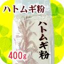 ハトムギ粉(400g)粉末はと麦/はとむぎ粉 ハトムギ 鳩麦 ヨクイニン 粉シャンプ