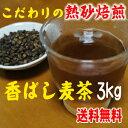 【麦茶】麦茶3kg 明治28年創業の伝統の焙煎 煮出し用