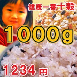 【雑穀】【十穀米】◆楽天最安値に挑戦!◆原料屋さんだからできるこの価格!『健康 十穀 1kg』雑穀米 業務用 1kg ギフト <strong>アマランサス</strong>