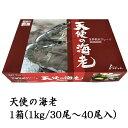 天使の海老1kg箱入り (30〜40尾入り)刺身用...