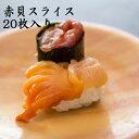赤貝 業務用 寿司ネタ