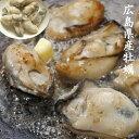 ★P還元中★広島県産 冷凍牡蠣1kg(NET800g) 加熱調理用