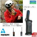 無線機・トランシーバー用 防水ケース 228 アクアパック(AQUAPAC) 商品番号:32703【ユニマットマリン・大沢マリン・ボート用品…