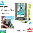 アクアパック 防水ケース 358 携帯電話 スマホ iphone6 plus アイフォン6 プラス IPX8 (160×175mm) 商品番号:36818 【ユ...