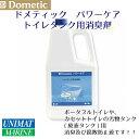 【トイレタンク用 消臭剤 汚物分解】 Dometic/ドメティック パワーケア 1.5L 商品番号:34134 【ユニマットマリン・大沢マリン・ボ…