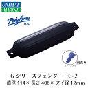フェンダー GシリーズG−2 ポリフォーム ブラック 114×406×12mm 商品番号:23527  【ユニマットマリン・大沢マリン・ボート用…