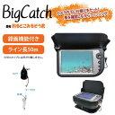 釣竿型水中カメラBig catch 釣るとこみるぞう君 録画機能付き 50m 商品番号:35228 【ユニマットマリン・大沢マリン・ボート用品…