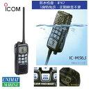 国際VHF 防水トランシーバーICOM(アイコム) IC-M36J 携帯型 5W 船舶共通通信システム 商品番号:30560 【防水・IPX7・送料無料…