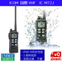 船舶共通通信システム 国際VHF トランシーバーICOM(アイコム) IC-M72J 携帯型 5W 商品番号:30561 【ユニマットマリン・大沢…