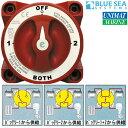 【納期はお問い合わせください】BLUE SEA バッテリースイッチ e-シリーズ 4ポジション 350A(9001e) 商品番号:23802 【ユニマット..