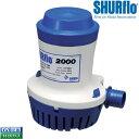 海水ポンプ/水中ポンプ SHURFLO(シャフロ)直流12V-2000GPH 商品番号:27614 【ユニマットマリン・大沢マリン・ボート用品・船舶】