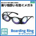 【入荷待ちです】乗り物酔い・船酔い対策 酔い止めメガネ Boarding Ring ボーディングリン...