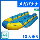 sediac トーイングチューブ バナナボート メガバナナ 10人乗り 長さ450×幅190×高さ45cm 専用ハンドポンプ付き