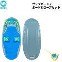 【あす楽】【送料無料】ZUP ザップボード2 ボード&ロープ...